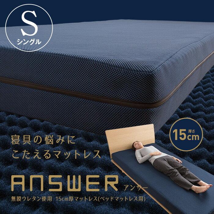 【送料無料】answer 無膜ウレタン使用 15cm厚マットレス シングル