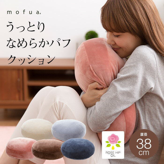 【B】mofua うっとりなめらかパフ クッション 直径38cm