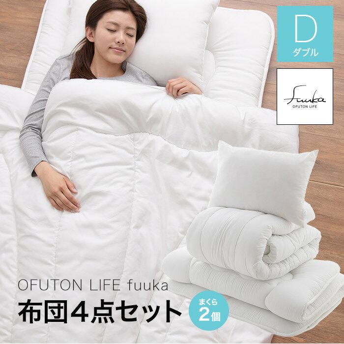 【送料無料】OFUTON LIFE fuuka 布団4点セット ダブル