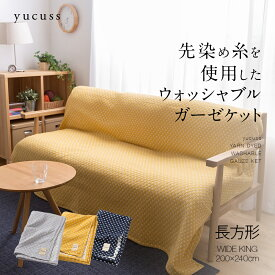 【送料無料】yucussユクスス 先染め糸を使用したウォッシャブルガーゼケット 星柄(長方形)200×240cm ワイドキング