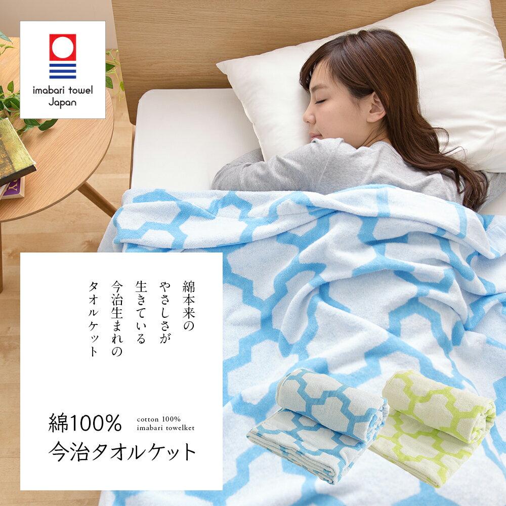SP.) 【送料無料】綿100% 今治タオルケット