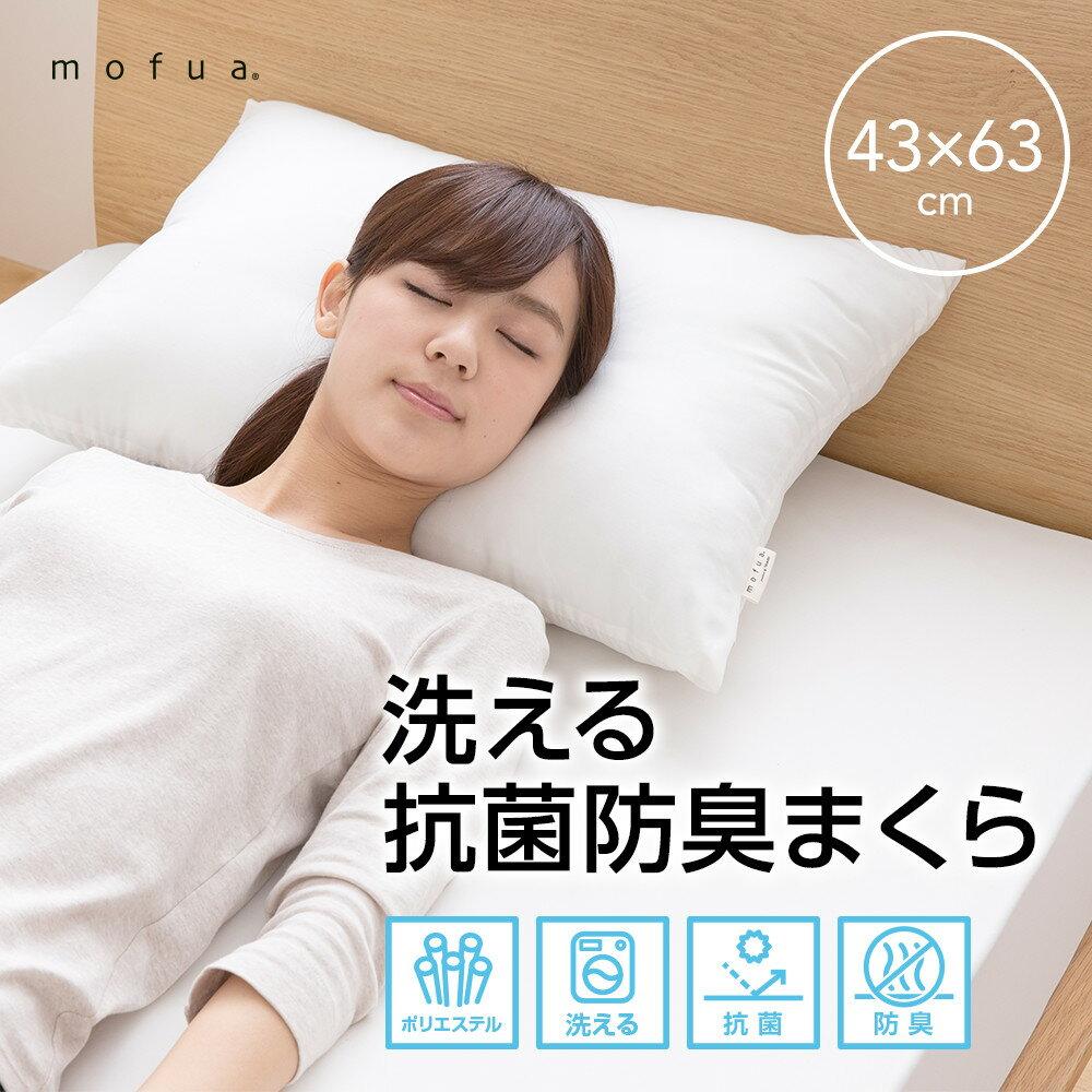 【C】【送料無料】mofua 洗える 抗菌防臭まくら
