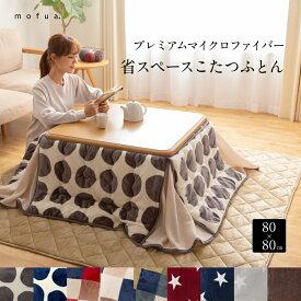 【送料無料】mofua マイクロファイバー省スペースこたつふとん(抗菌綿入) 正方形(80×80cm)