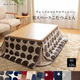 【送料無料】mofua マイクロファイバー省スペースこたつふとん(抗菌綿入) 長方形(80×120cm)