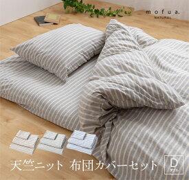 【送料無料】mofua natural 肌になじむ天竺ニット 綿100%の布団カバーセット(床用/ボーダー柄) ダブル