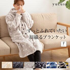 【送料無料】yucuss ずっとふれていたい羽織るブランケット(SWEDEN Bjork Forth Design)フリーサイズ