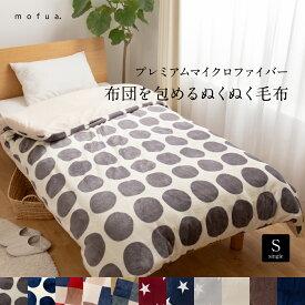 【送料無料】mofua 布団を包めるぬくぬく毛布 シングル