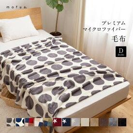 【送料無料】mofua プレミアムマイクロファイバー毛布(ダブル)