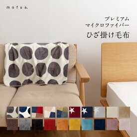 mofua プレミアムマイクロファイバー毛布(ひざかけ)