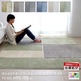 【送料無料】洗えるカチオンパズルラグマット(PZ-601)90×90cm【3営業日後の発送】【代引不可】