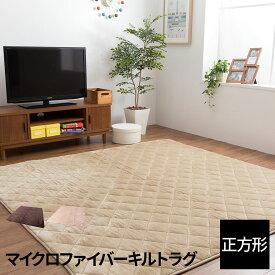【送料無料】マイクロファイバーキルトラグ(正方形185cm×185cm)