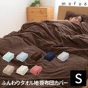 【送料無料】mofua ふんわりタオル地 綿100% 掛布団カバー シングル