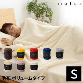 【送料無料】mofua プレミアムマイクロファイバー毛布(中空仕様 保温・ボリュームタイプ)シングル
