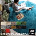 【送料無料】EXマイクロファイバー洗えるラグマット (円形200cm)【2営業日後の発送】【代引不可】