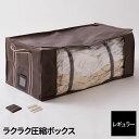 【あす楽】【送料無料】衣類も布団もラクラク圧縮ボックス(収納ケース&圧縮袋合体タイプ)レギュラーサイズ