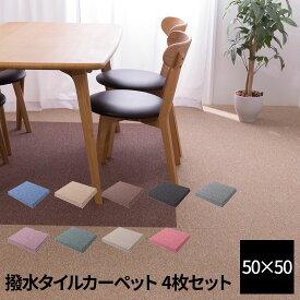【送料無料】東リ 撥水タイルカーペット(同色4枚セット)