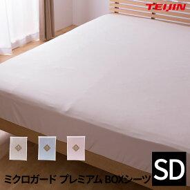 【送料無料】日本製 ミクロガード プレミアム BOXシーツ セミダブル SD