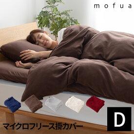 【送料無料】mofua マイクロフリース掛布団カバー ダブル