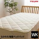 【送料無料】日本製 なかわた増量ベッドパッド(抗菌 防臭 防ダニ) テイジン マイティトップ(R)2 ECO 高機能綿使用 (ワイドキング)