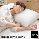 【送料無料】mofua 横寝対応 洗える3Dメッシュまくら