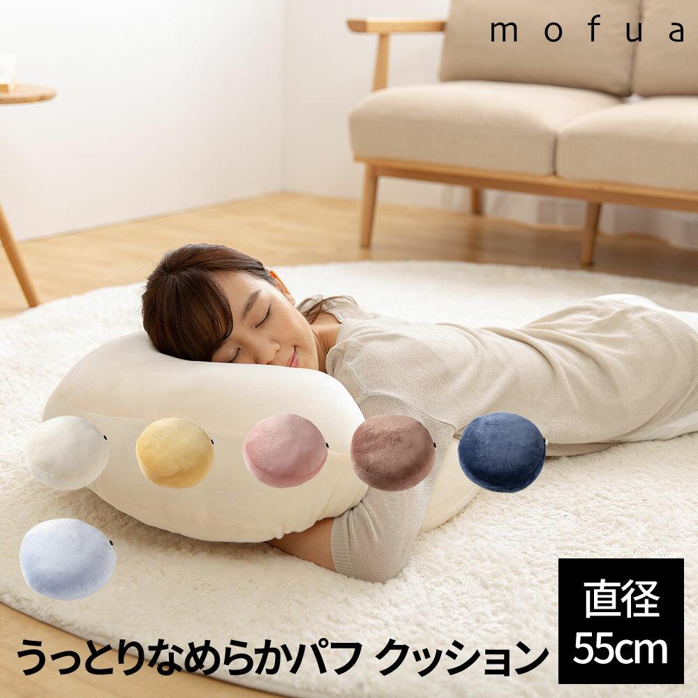 【送料無料】mofua うっとりなめらかパフ クッション(大判55cm)