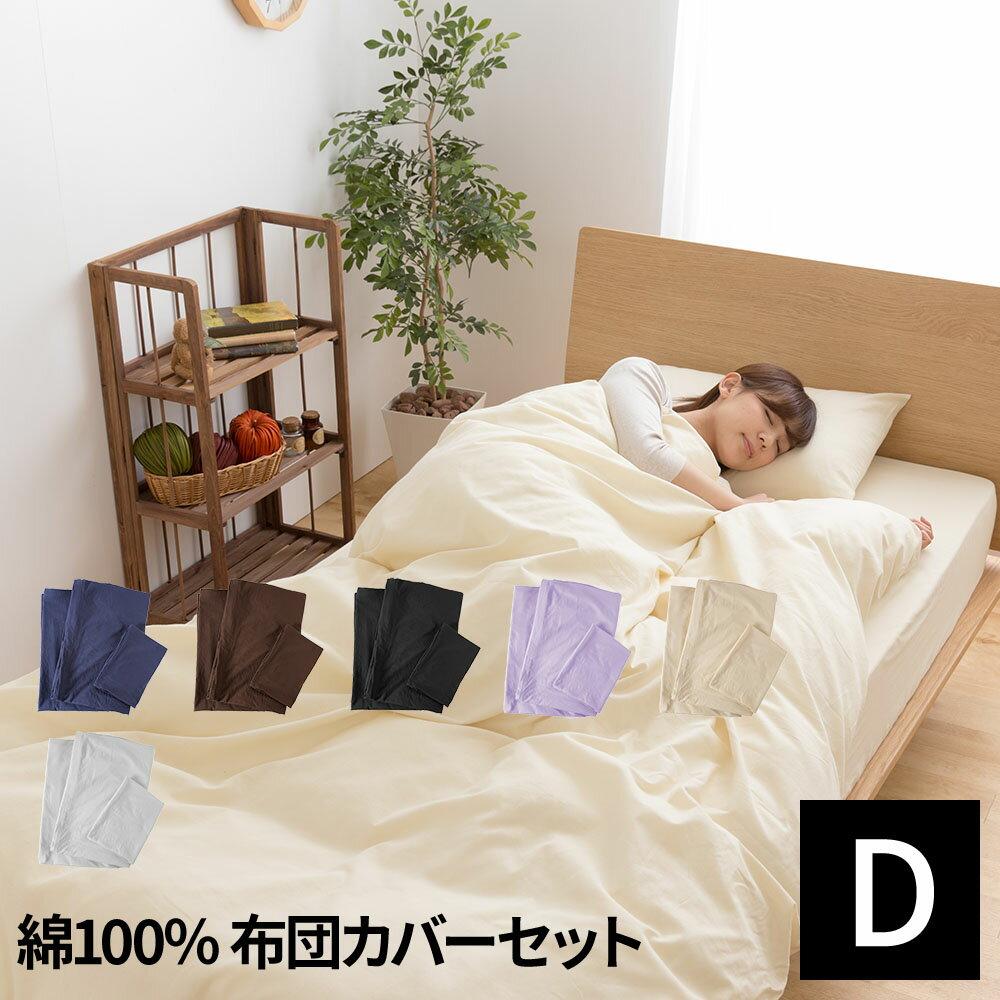 【送料無料】綿100% 布団カバー4点セット (敷布団用/ベッド用) ダブル