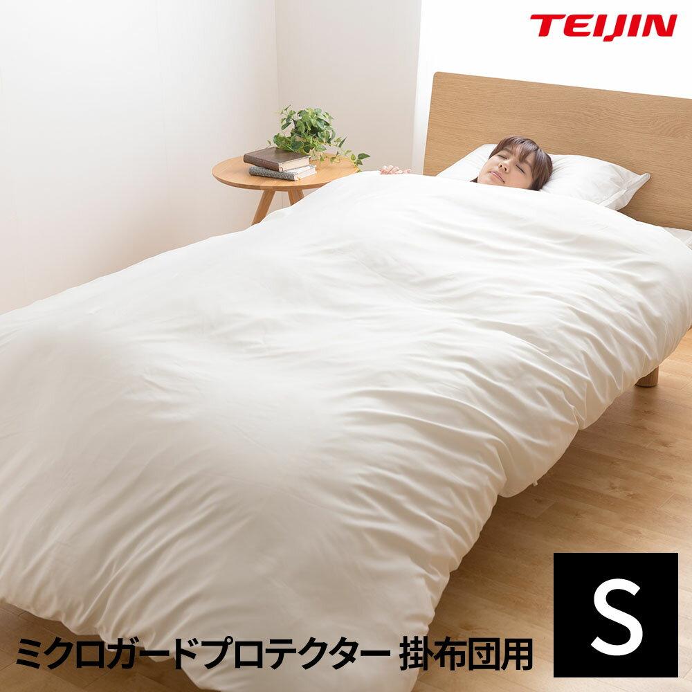 【送料無料】ミクロガード(R)防ダニ用 寝具プロテクター 掛ふとん用 シングル(150×210cm)