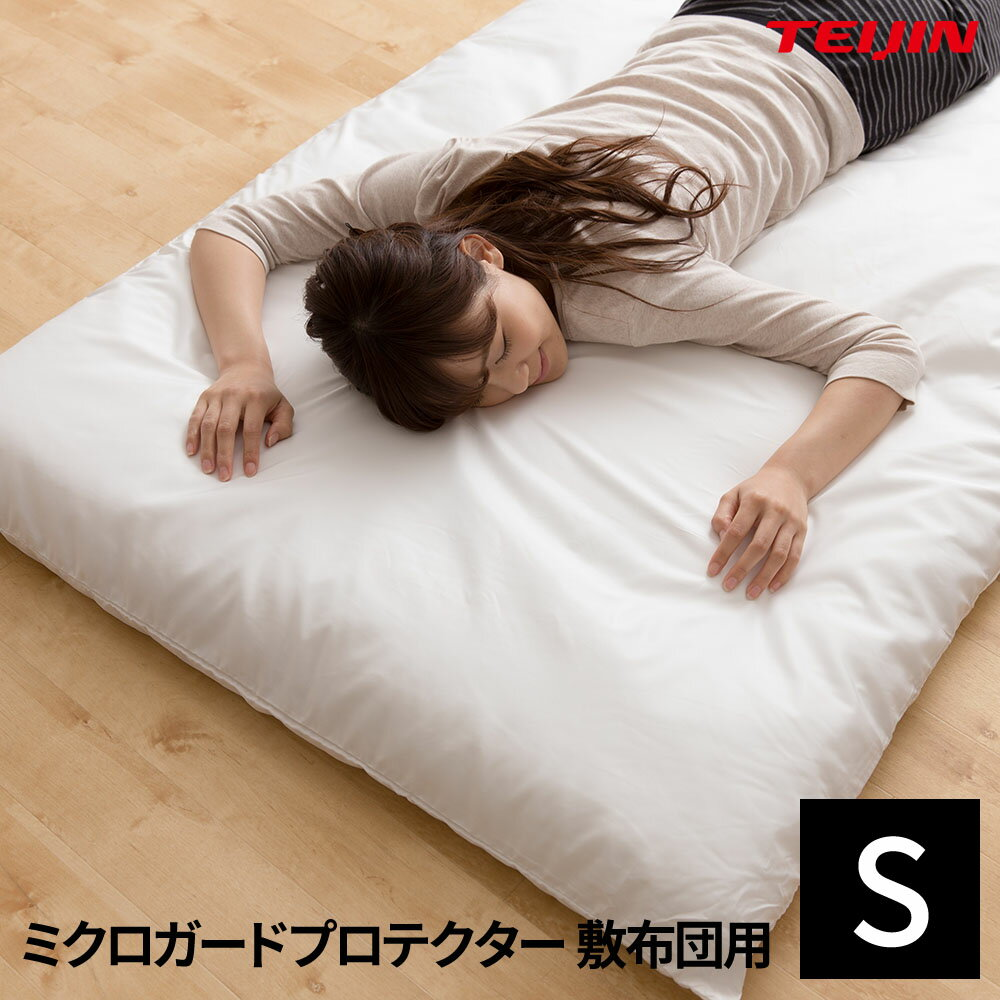 【送料無料】ミクロガード(R)防ダニ用 寝具プロテクター 敷ふとん用 シングル(105×215cm)