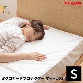 【送料無料】ミクロガード(R)防ダニ用 寝具プロテクター ベッドマットレス用 シングル(100×197×28cm)