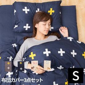 【送料無料】布団カバー3点セット シングル(敷布団用/ベッド用)