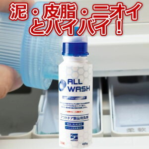ファイントラック 洗剤 オールウォッシュ 登山ウェア、アウトドアウェアの洗濯洗剤 FCG0101