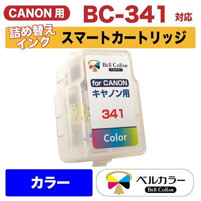 キャノンCANONBC-341MG3630対応カラー詰め替えインクスマートカートリッジ純正比約2.5倍トリプル保証ベルカラー