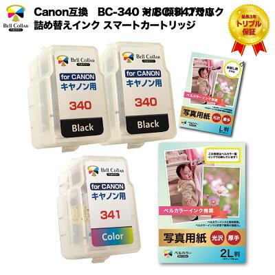 福袋BC-340+BC-341互換詰め替えインク限定30個キャノン(CANON)対応スマートカートリッジ(顔料ブラック2個/カラー1個)+推奨写真用紙2L判50枚+L判サンプル3枚