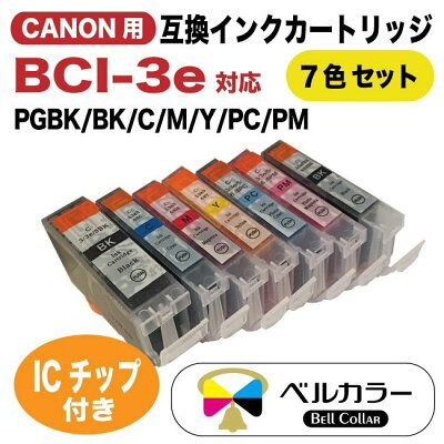 キャノンBCI-3e互換インクカートリッジ7色セットPGBKBKCMYPCPMトリプル保証ベルカラー