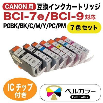 キャノンBCI-7e/9BK互換インクカートリッジ7色セットPGBKBKCMYPCPMトリプル保証ベルカラー