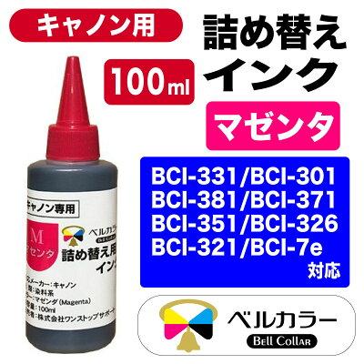キャノンCANON用詰め替え互換インク100m単品(染料系ブラック/シアン/マゼンタ/イエロー/グレーから選べる)lトリプル保証ベルカラー