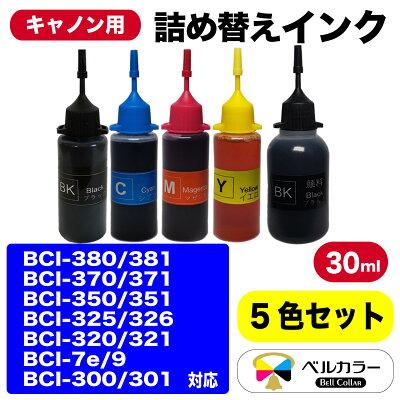 キャノンCANON用詰め替え互換インク5色30mlトリプル保証ベルカラー