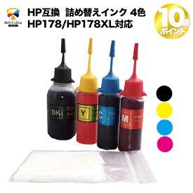 Photosmart C6380 互換 HP互換 HP178/HP178XL対応 詰め替え 互換インク 4色 黒:50ml カラー:30ml 3年保証 ベルカラー製