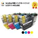 ブラザー brother互換 LC3111-4PK 純正同様 全色顔料 DCP-J572N DCP-J972N DCP-J973N MFC-J893N 互換インクカートリッジ 4色セット 3年保証 ベルカラー製