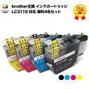 ブラザー brother互換 LC3119 ( LC3117 の大容量) MFC-J6980CDW MFC-J6580CDW 対応 互換インクカートリッジ 顔料4色セット 3年保証 ベルカラー製