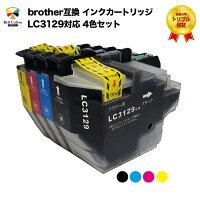 ブラザーbrotherLC3129/MFC-J6995CDW対応互換インクカートリッジ顔料4色セットトリプル保証ベルカラー