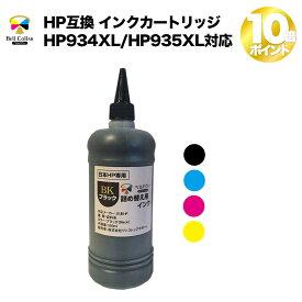 HP互換 HP951/HP920/HP138/HP136/HP135/HP134対応 詰め替え 互換 染料 インク 500mlボトル単品 (ブラック/シアン/マゼンタ/イエローから選べる) 3年保証 ベルカラー製