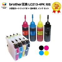 ブラザーLC213対応大容量カートリッジM+詰め替えインクセット純正比黒5倍:カラー8倍トリプル保証ベルカラー