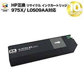 ヒューレット・パッカード HP互換 975X 顔料 BK ( L0S09AA ) PageWide Pro 552dw / 577dw 再生 リサイクル インクカートリッジ 純正比1.4倍 黒 3年保証 ベルカラー製