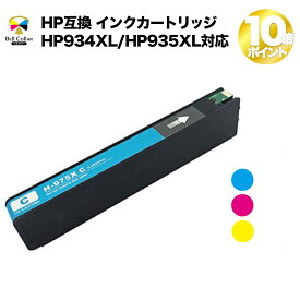 ヒューレット・パッカード HP互換 975X PageWide Pro 552dw / 577dw 再生 リサイクル インクカートリッジ単品 (顔料系 シアン/マゼンタ/イエローから選べる) 純正比1.2〜1.4倍 3年保証 ベルカラー製