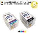 インク キャノン CANON互換 BC-310+BC-311 BC-345+BC-346 iP2700 詰め替えインク インクカートリッジ キャノン スマ…