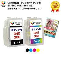 キャノンCANONBC-340+BC-341MG3630詰め替えインクスマートカートリッジ顔料ブラック+カラートリプル保証ベルカラー