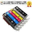 PIXUS MG7730 キヤノン CANON互換 BCI-370XL / BCI-371XL 大容量 互換 インクカートリッジ キャノン 6色セット 残量表…