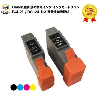 キャノンBCI-21/BCI-24互換インクカートリッジブラック+カラー2個セット0954A0010955A0016881A0016882A001トリプル保証ベルカラー