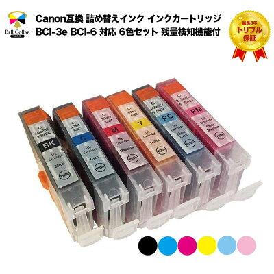 キャノンBCI-3eBCI-6互換インクカートリッジ6色セットBKCMYPCPMトリプル保証ベルカラー